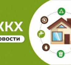Владельцев квартир ждет повышение услуг ЖКХ на 10 тысяч рублей – готовится важный законопроект